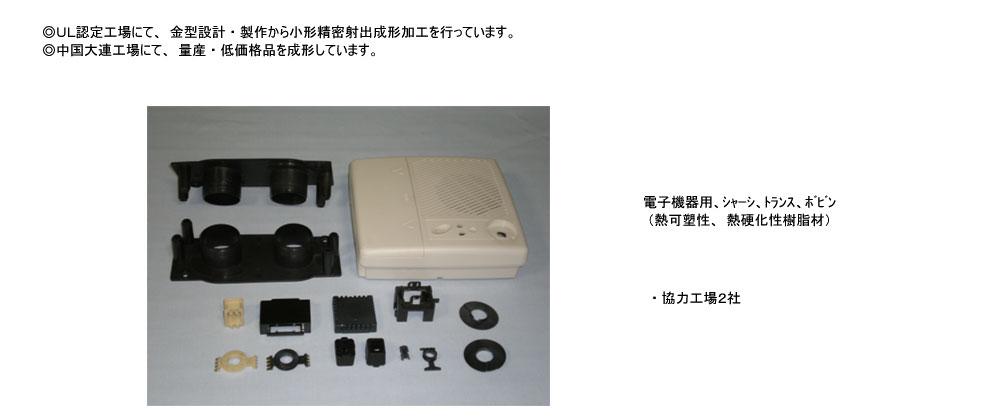 UL認定工場にて、金型設計・製作から小形精密射出成形加工を行っています。中国大連工場にて、量産・低価格品を成形しています。