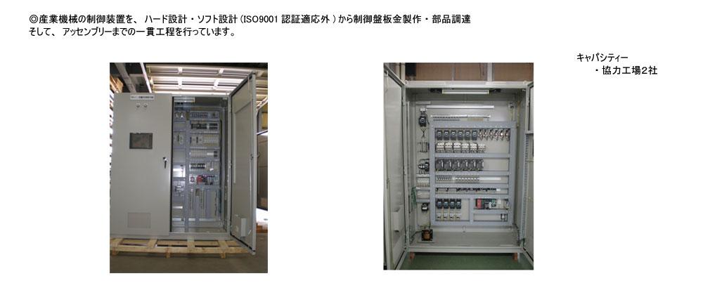 産業機械の制御装置を、ハード設計・ソフト設計(ISO9001認証適応外)から制御盤板金製作・部品調達そして、アッセンブリーまでの一貫工程を行っています。